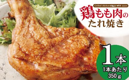 HN001初音の鶏もも肉のたれ焼き【1本】