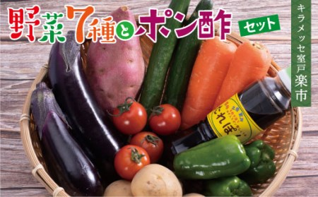RK-25野菜7種のミニセット_3,000円
