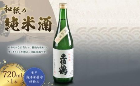 OK-25和紙の純米酒720ml×1本_3,000円