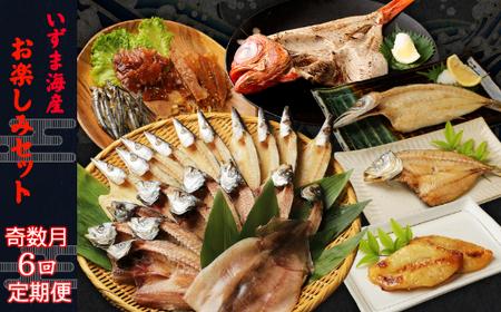 IZ007いずま海産定期便【年6回お届け】