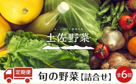 『定期便 全6回』【土佐野菜】旬の野菜の詰め合わせ