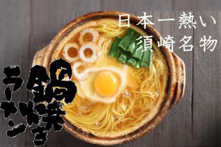 須崎名物鍋焼きラーメンセット(土鍋付き)