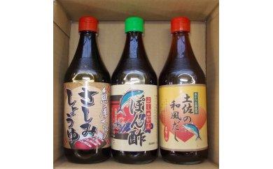 ぶしゅかんポン酢、和風だし、刺身醤油の3本セット!