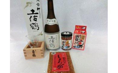 辛口吟醸酒『土佐鶴大吉祥』と酒盗、おかず生姜!