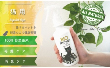 猫用「100%植物由来の酵素でペットの美毛、消臭」