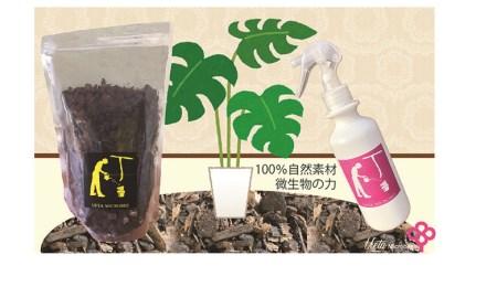 有機栽培の方におススメ!上田微生物のTセット