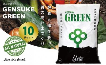 UB002 質の高い土づくりにGensuke GREEN 10袋セット