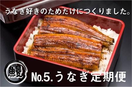 No.5【うなぎ好きのためだけの特別定期便】大サイズ6尾12ヵ月