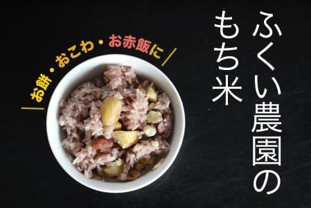 【新米】ふくい農園のおいしいお米(もち米8kg)