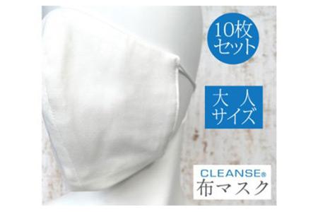 クレンゼ 布マスク 洗えるマスク 【10枚セット 大人用】