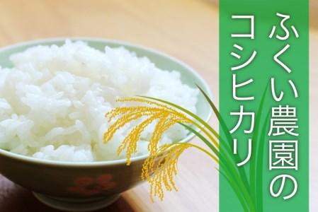 【令和3年産新米・8月配送】ふくい農園のおいしいお米(コシヒカリ15kg)期間限定・数量限定・早期予約