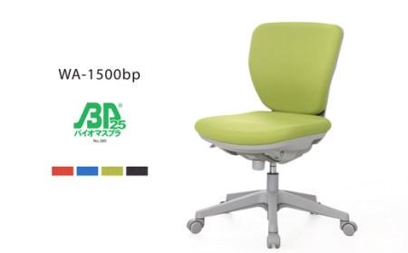 ウォントチェア WA-1500bp