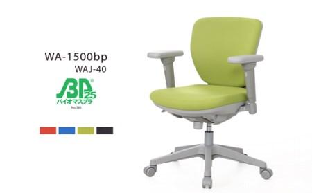 ウォントチェア(フルアジャスタブル肘付き) WA-1500bp WAJ-40