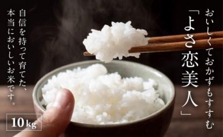 【令和3年産新米・すぐお届け!】ふくい農園のおいしいお米(よさ恋美人10kg)期間限定・数量限定