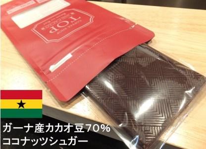 A-50 Bean to Bar ハイカカオチョコレート A