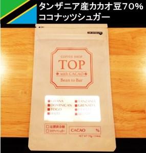 【AE-9】Bean to Bar ハイカカオコーヒーチョコレート H