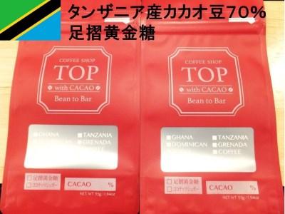 【B-67】Bean  to  Bar  ハイカカオチョコレート D 2枚セット