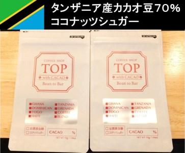 【B-69】Bean  to  Bar  ハイカカオコーヒーチョコレート H 2枚セット