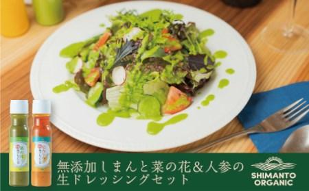 19-537.無添加しまんと菜の花&人参の生ドレッシング2本セット