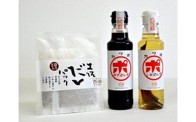 19-095.カツオしおポン酢・カツオゆずポン酢2本と【土佐だしパック】セット