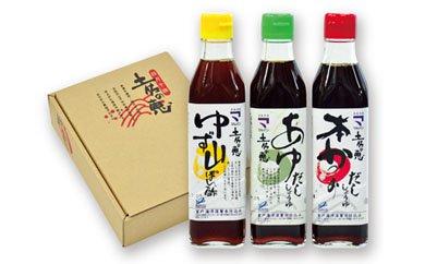 19-097.土佐の恵セット(だし醤油3種)