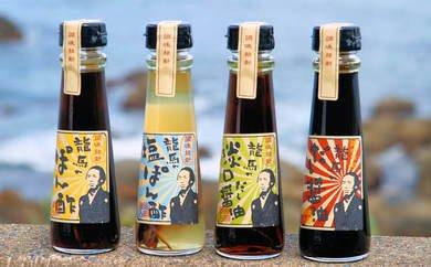19-099.龍馬のだし醤油2種・ぽん酢2種セット