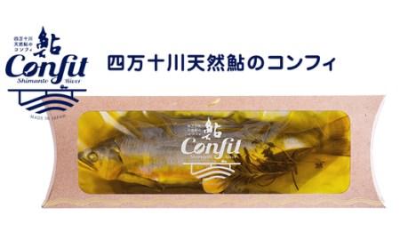 19-427.メディアで話題!四万十川天然鮎のコンフィ2匹セット