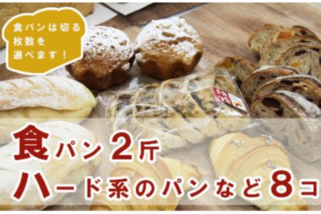 【5枚切り】パンいろいろ詰合せ(純国産食パン2斤とハード系パン8個入)合計10個入 B-211-5