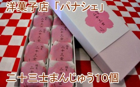 【田野町銘菓】二十三士まんじゅう10個