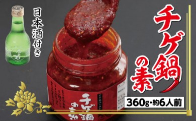 チゲ鍋しか使えないけど美味いチゲ鍋の素 土佐しらぎく (清酒)付き