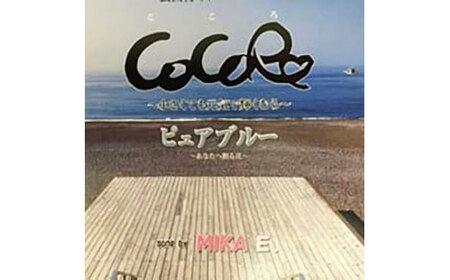芸西村イメージソング「CoCoRo(こころ)」CD song by 江口美香