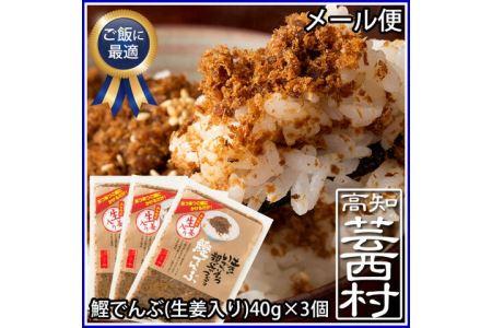 鰹でんぶ(生姜入り) 40g×3個