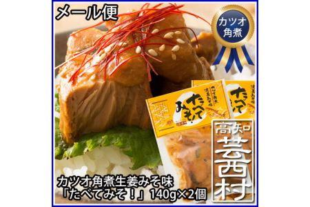 カツオ角煮生姜みそ味「たべてみそ!」140g×2個