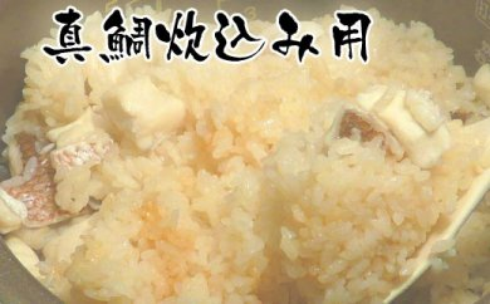 真鯛の炊込み飯の素 3合炊き用(濃縮タレ付)