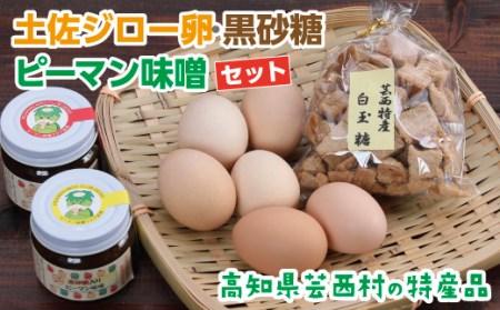 土佐ジロー卵・黒砂糖・ピーマン味噌セット