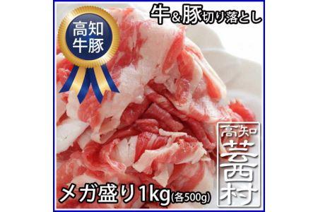 和牛&豚肉 切り落とし メガ盛り セット 1kg