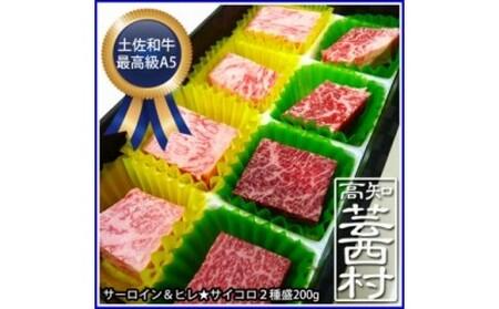 土佐和牛最高級【A5】三ツ星ステーキサーロイン・ヒレ二種盛りサイコロカット200g