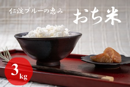 【新米】仁淀ブルーの恵み「おち米」 3kg