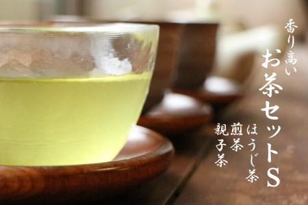 【新茶】香り高いお茶セット(S)