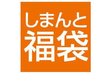 D-12 四万十福袋10,000円コース