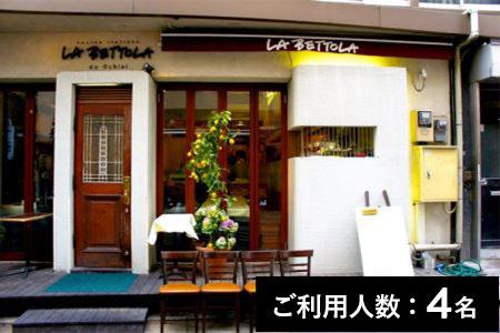 【銀座】ラ・ベットラ・ダ・オチアイ 特産品ディナーコース 4名様(寄附申込月の翌月から3ヶ月間有効/30組限定)FN-Gourmet271406