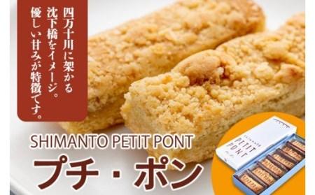 特製の栗クリームがたまらない。サクサク食感パイ「プチ・ポン」 Qdr-141