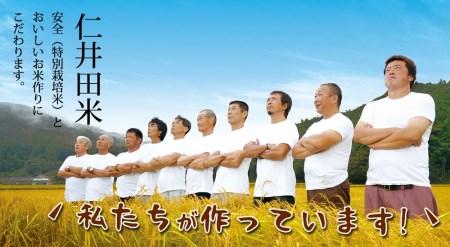Bmu-21 四万十町で育った美味しい特別栽培「仁井田米」にこまる3㎏