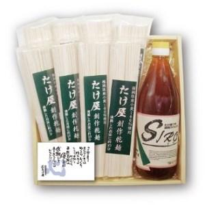 こだわりの乾麺セット(温麺用)