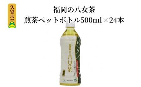 福岡の八女茶煎茶ペットボトル500ml×24本
