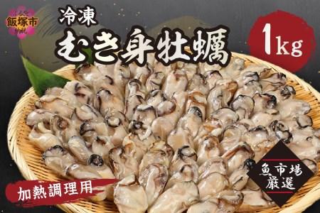 【Z8-001】魚市場厳選 冷凍むき身牡蠣(加熱調理用)1kg