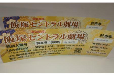 【A-383】大衆演劇「飯塚セントラル劇場」観劇チケット2枚