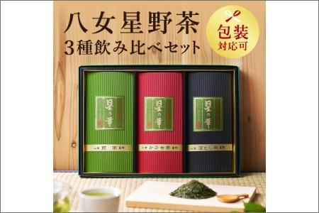 【A-392】八女星野茶詰合せ「星乃絆」