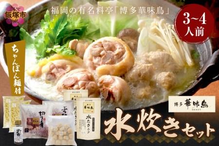【A4-009】福岡「華味鳥」水たきセット(3~4人前)