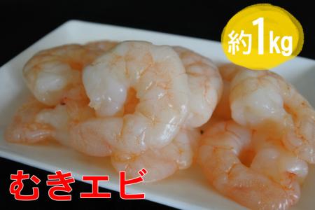 【Z8-008】冷凍むきえび(約1Kg)